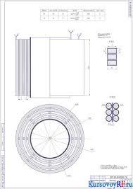 Курсовая разработка и расчет масляного трансформатора типа ТМ  Чертеж Обмотка сборочный чертеж