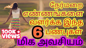 How To Be Positive In Life Best Tips For Positive Life Tamil