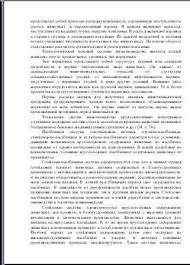 Аудит учетной политики организации ОАО Автокомбинат № продажа  Аудит учетной политики организации ОАО Автокомбинат №6