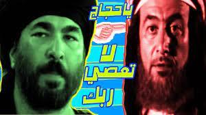الحجاج بن يوسف الثقفي ورجل من اهل العراق   أخرس الحجاج وصعقة بآية قرآنية