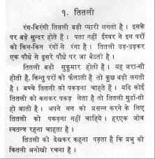 essay on ldquo butterfly rdquo in hindi