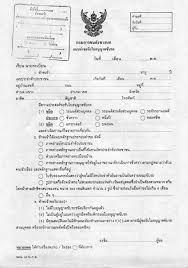 drivers licence form thai application form to apply for a drivers licence