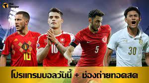โปรแกรมบอลวันนี้ ช่องทางรับชมสด 3 มิย.64 | Thaiger ข่าวไทย