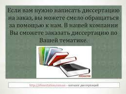 ру диссертации Дислиб ру диссертации