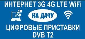 <b>Антенны</b> GSM, <b>3G</b>, 4G, Wi-Fi