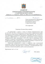 Акт проверки контрольно счетной палаты от июля года