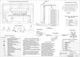 Проекты технология возведения зданий скачать Чертежи РУ Чертежи РУ Курсовой проект Технология возведения шестнадцатиэтажного четырехсекционного дома