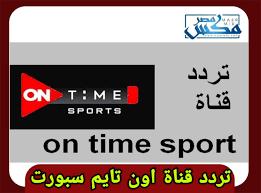 اضبط الان تردد قناة أون تايم سبورت الجديد ON TIME SPORT HD على نايل سات  2021 - مصر مكس