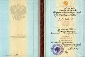 Где проверить диплом на подлинность по номеру Новости Москва № 116 Где проверить диплом на подлинность по номеру