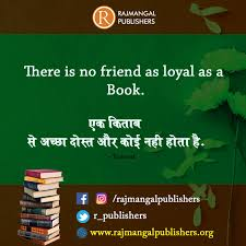 Rajmangal Publishers On Twitter Quote Of The Day Httpstco