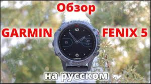 Обзор часов GARMIN FENIX 5 / 5x / 5s на русском языке - YouTube