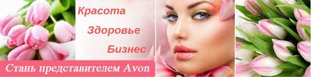 AVONСеверо-ЗападРоссия | ВКонтакте