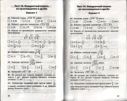 ГДЗ по алгебре класс Черноруцкий контрольно измерительные   32 33
