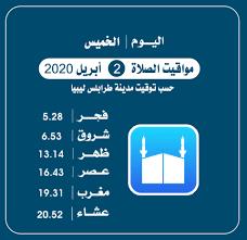 وقت الصلاة طرابلس ليبيا - مواقيت الصلاة ليوم غد الخميس 2 أبريل 2020