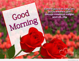 Good Morning Bible Quotes In Tamil Web Insideme