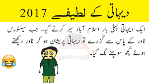 Quote For Everyone Funny Quotes Urdu 2019