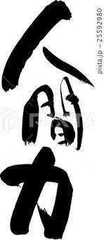 人間力のイラスト素材 25592980 Pixta