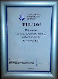 Награды iii Всероссийский строительный конгресс Стратегии устойчивого развития и региональные особенности строительного комплекса России