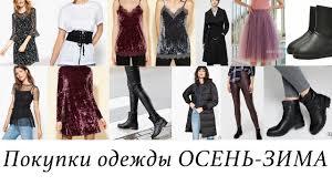 Покупки одежды - MANGO, TEZENIS, OSTIN, <b>La Redoute</b> и др ...