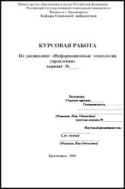 Правила оформления курсовой работы тусур Правила оформления курсовых и выпускных работ тусур