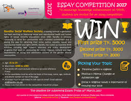 essay competition  essay competition 2017