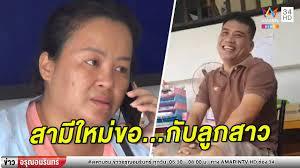 ข่าวอรุณอมรินทร์ : ความเป็นแม่!  สาวใหญ่เข้าแจ้งความสามีใหม่ขอนอนกับลูกสาว(281161) - YouTube