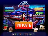 Игра в казино Вулкан