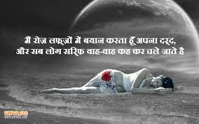 hindi emotional whatsapp status sad shayari