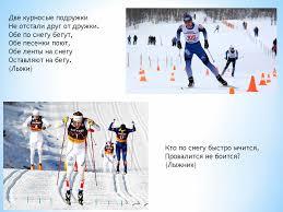 Тема Зимние виды спорта  Назад