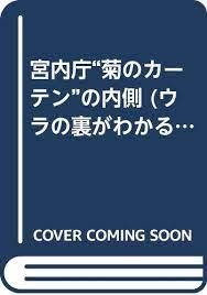 菊 の カーテン