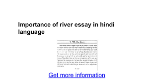 importance of river essay in hindi language google docs