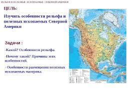 Презентация к уроку географии класс Рельеф и полезные  слайда 8 ЦЕЛЬ Изучить особенности рельефа и полезных ископаемых Северной Америки РЕЛЬ