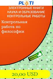 Контрольная работа по философии Электронные книги Наука и  Контрольная работа по философии Электронные книги Наука и образование Контрольные работы