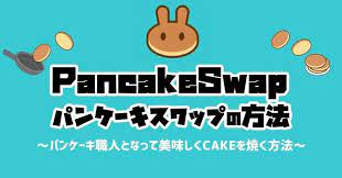 パン ケーキ スワップ