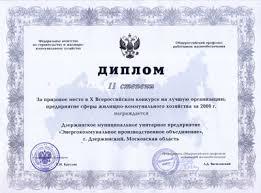 foto nagr jpg Диплом второй степени За призовое место в Х всеросийском конкурсе на лучшую организацию предприятие сферы ЖКХ за 2006 год