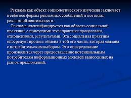 Реклама и ее виды реферат Интересное в мире сегодня mebel zavod ru любую погоду реклама и ее виды реферат запахов термобелье