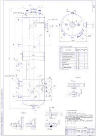 Курсовая работа по технологии машиностроения курсовое  Курсовая работа Технология сборки и сварки стального цилиндрического аппарата Ресивер типа РВДМ