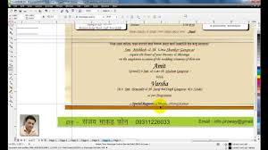 learn coreldraw in hindi 3 wedding card matter design youtube Wedding Card Fonts Hindi Wedding Card Fonts Hindi #44 wedding card hindi fonts free download