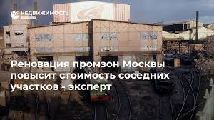 Реновация промзон Москвы повысит стоимость соседних ...