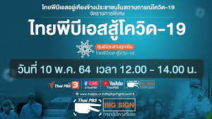 Live Big Sign] 12.00 น. รายการพิเศษ #ไทยพีบีเอสสู้โควิด19 (10 พ.ค. 64) -  YouTube