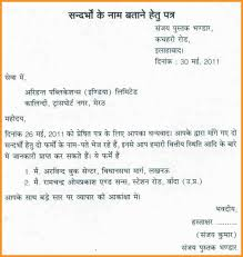 7 Format Of Write Application In Hindi Appication Letter