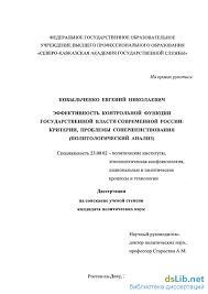 Эффективность контрольной функции государственной власти  Эффективность контрольной функции государственной власти современной России критерии проблемы совершенствования политологический анализ