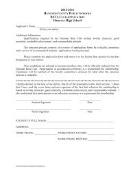 Beta Club Application Hanover County Public Schools