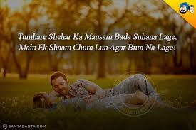 shayari on mausam in hindi
