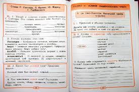 Рецензии покупателей на Тетрадь по литературному чтению класс  Рецензии покупателей на Тетрадь по литературному чтению 2 класс