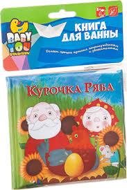 <b>Bondibon</b> Книга для купания Курочка Ряба — купить в интернет ...
