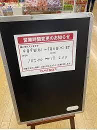 黒崎 ゴールド 免許 センター 再開