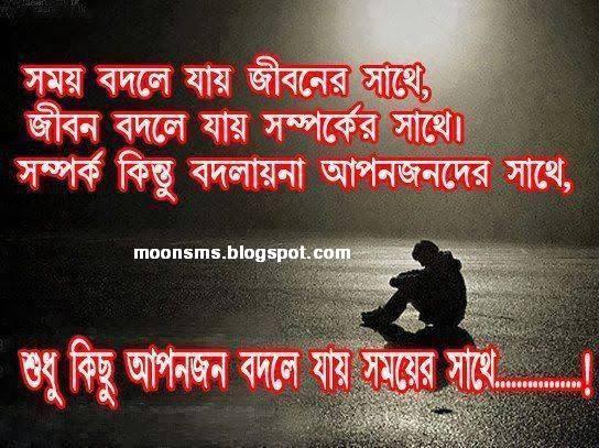 facebook love shayari bengali