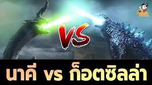 นาคี vs ก็อตซิลล่า ใครจะเก่งกว่ากัน ราชนีพญานาค ปะทะ ราชาแห่งสัตว์ประหลาด  !? - YouTube