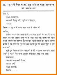 Resignation Letter In Hindi Experience Drawing Resign 114 Thumb